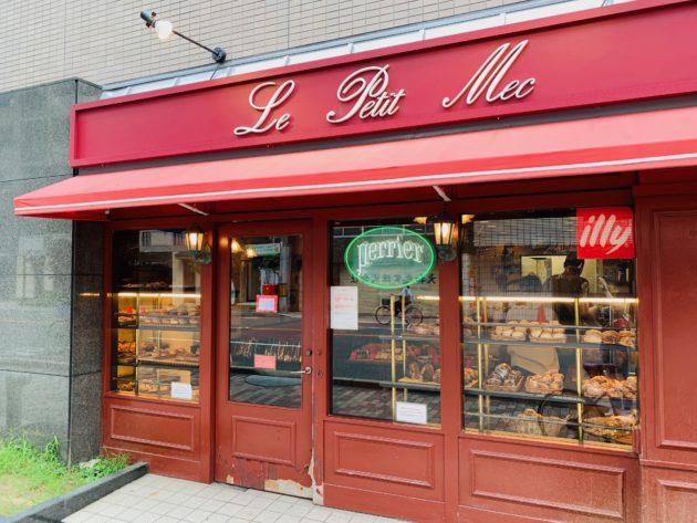 Le Petitmec(ル・プチメック)今出川店