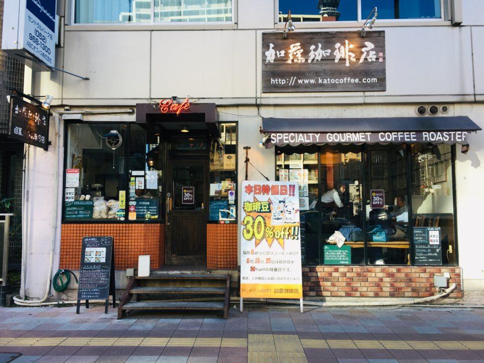 加藤珈琲店