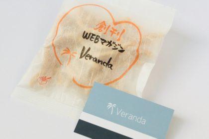 升本屋&WEBマガジン Veranda
